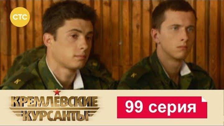 Кремлевские Курсанты Сезон 2 Серия 19