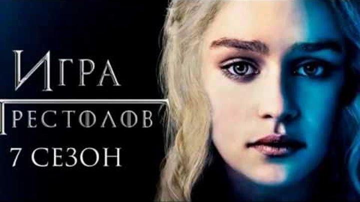 Игра престолов 7 сезон 5 серия