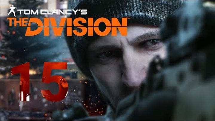 Tom Clancy's The Division - Темная зона и 30 уровень (Прохождение на русском, Ультра, 60FPS)