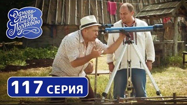 Однажды под Полтавой. Телескоп - 7 сезон, 117 серия   Комедия 2019
