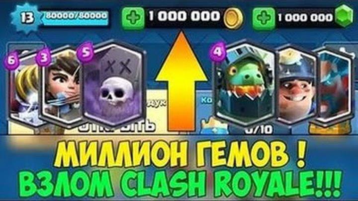 скачать взломаны clash royale бесплатно #5