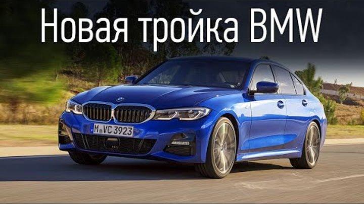 BMW 3 серии 2019. Седан в кузове G20, первый тест