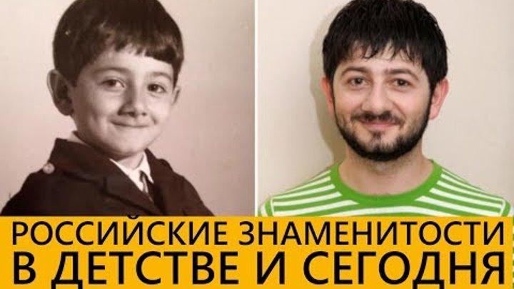 Знаменитости в детстве и сейчас. Детские фото российских актёров!
