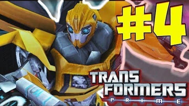 Transformers Prime The Game - Прохождение - Часть 4 (БАМБЛБИ И НОКАУТ) / Трансформеры Прайм