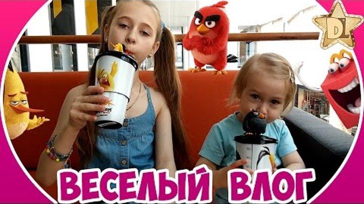 Весёлый влог Angry Birds (Злые птицы) в 4DX кинотеатре. Сидения бьют и качают. Хеппи Мил июнь 2016