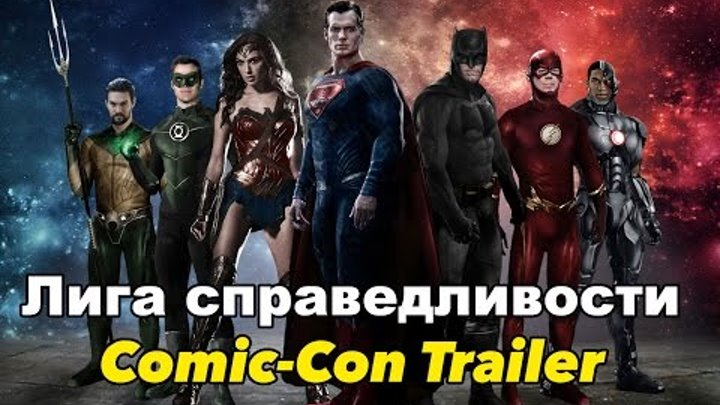 Лига Справедливости - тизер для Comic Con 2016