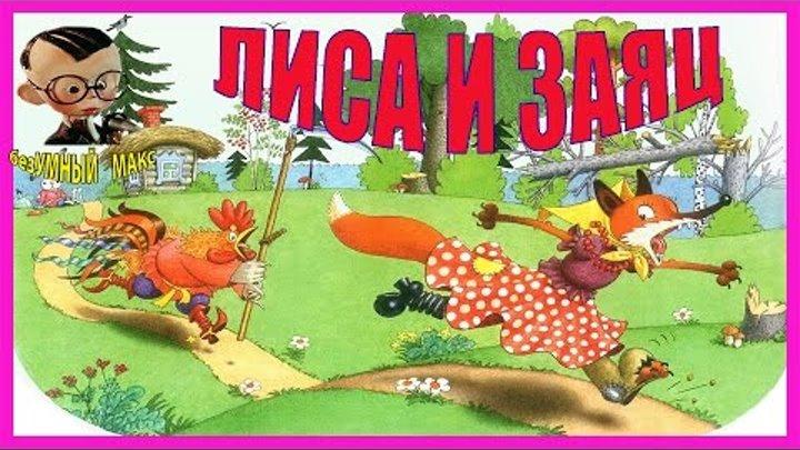 Русская народная сказка Лиса и заяц Читает безУМНЫЙ МАКС (Максим Андреевич).