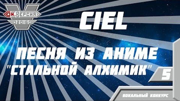 """Con.Версия 2016. Ciel - Песня из аниме """"Стальной алхимик"""""""