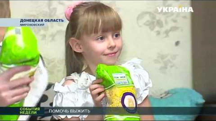 Гуманитарный штаб Ахметова выдал более 70 тысяч продуктовых наборов в Мироновском и Светлодарском