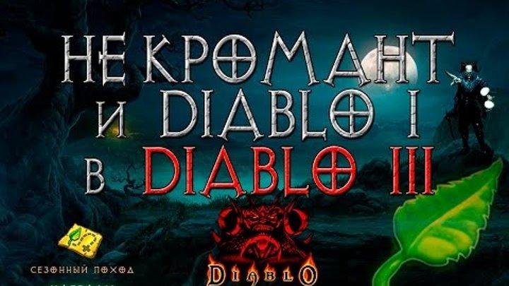 Diablo 3: некромант и Diablo 1 в игре. и что сказали на blizzcon 2016