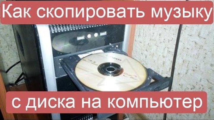 Как скопировать музыку с диска на компьютер
