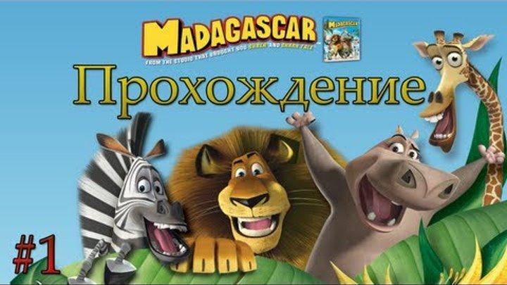 Мадагаскар прохождение - Серия 1