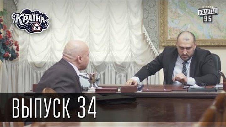 Країна У / Страна У - Сезон 2. Выпуск 34   Сериал Комедия