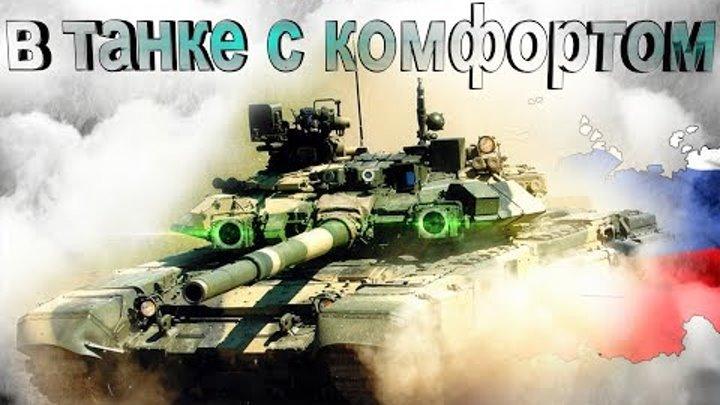 Российские танки Т-90М получат кондиционеры. Первый танковый кондиционер показали на видео.