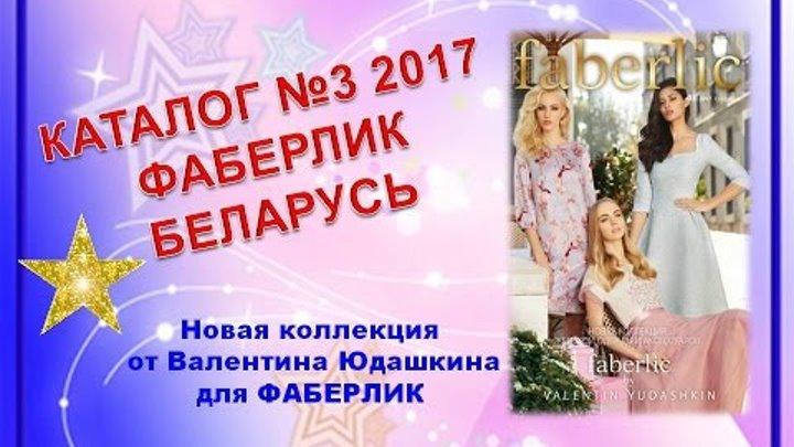 Каталог Фаберлик 3 2017г Беларусь Новая коллекция от #Валентина_Юдашкина для #Фаберлик