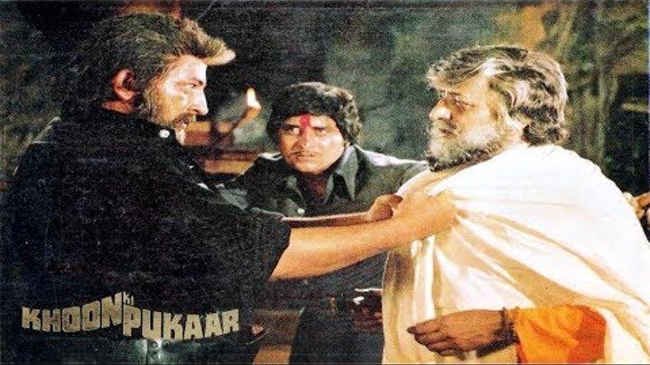 Винод Кханна,Шабана Азми-индийский фильм:Зов крови(1978г)