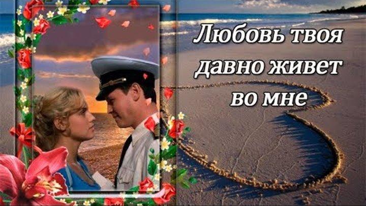 Любовь твоя давно живет во мне - Сергей Мельков (Гвоздика) (Новинка - 2018)