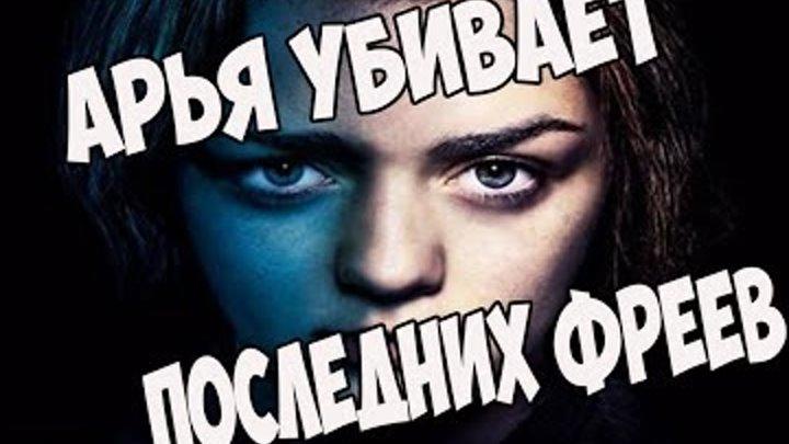Арья Старк убивает последних Фреев (Игра Престолов 7 сезон 1 серия)