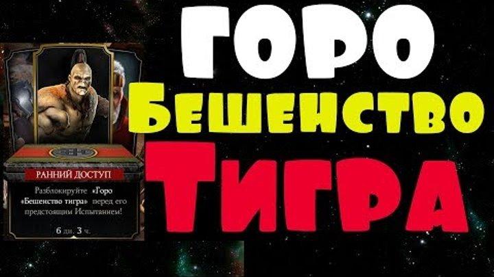 Горо Бешенство Тигра. Новый Персонаж | Mortal Kombat x mobile