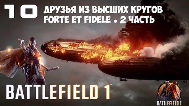 Battlefield 1 ● Прохождение 10 ● Друзья из высших кругов ● FORTE ET FIDELE ● 2 часть
