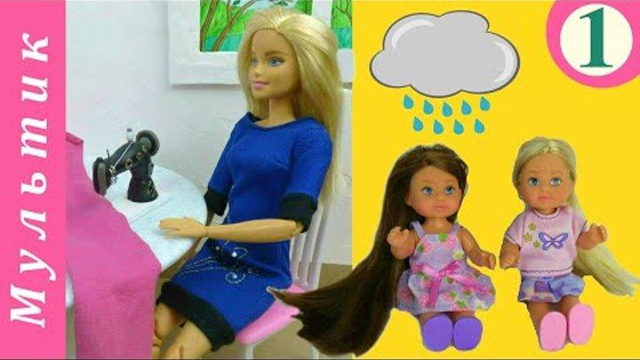 Мультик. Барби и сёстры в Соуляндии. Пенни и Эви остались дома. 1 серия