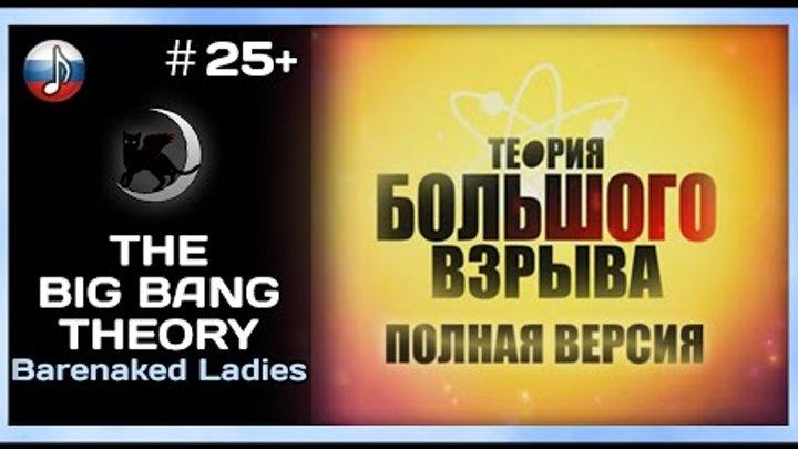 [NyanDub] [#25+] Barenaked Ladies - The Big Bang Theory (Full) (RUS)