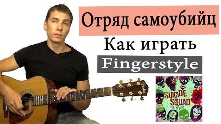 КАК ИГРАТЬ ОТРЯД САМОУБИЙЦ НА ГИТАРЕ Fingerstyle РАЗБОР (Cover) - Heathens