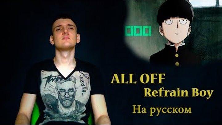 Моб Психо 100/Mob Psycho 100 ED - Refrain Boy (Эндинг на русском от Micro lis)