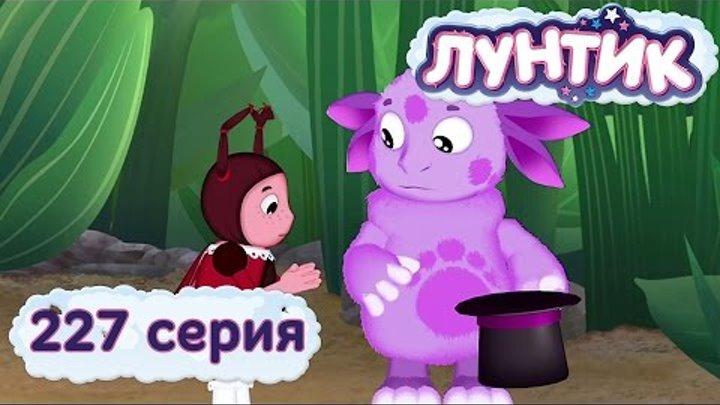 Лунтик и его друзья - 227 серия. Новые номера