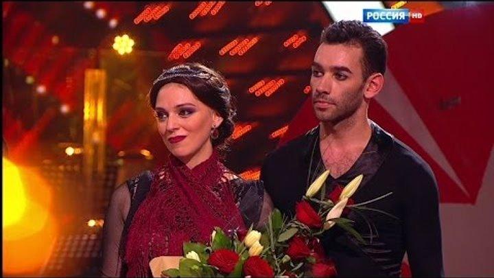 Нелли Уварова и Евгений Раев. Танцы со звездами 2016. 10 сезон.