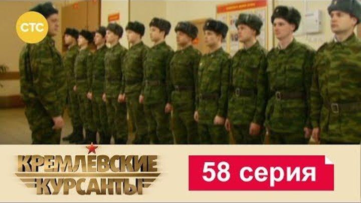 Кремлевские Курсанты Сезон 1 Серия 58