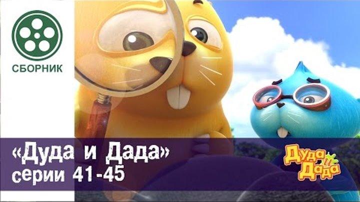 Дуда и Дада - Сборник серий - мультфильм про машинки для детей - Серии 41 - 45