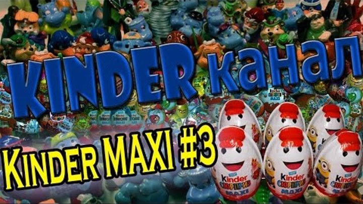 Unboxing Surprise eggs Kinder Surprise MAXI Minions, Despicable Me, Гадкий Я, Миньоны #3