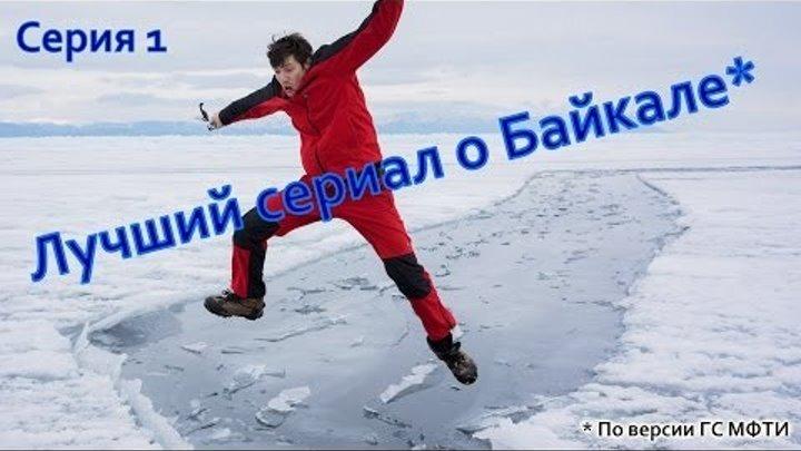 Байк Байкал #2 Сверкающие седла. Самый туристический фильм.