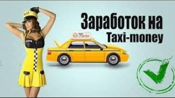 Taxi Money. Экономическая игра с выводом средств!