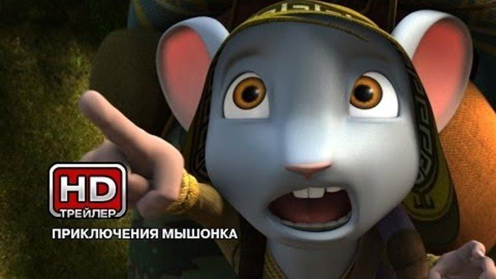 Приключения мышонка - Русский трейлер