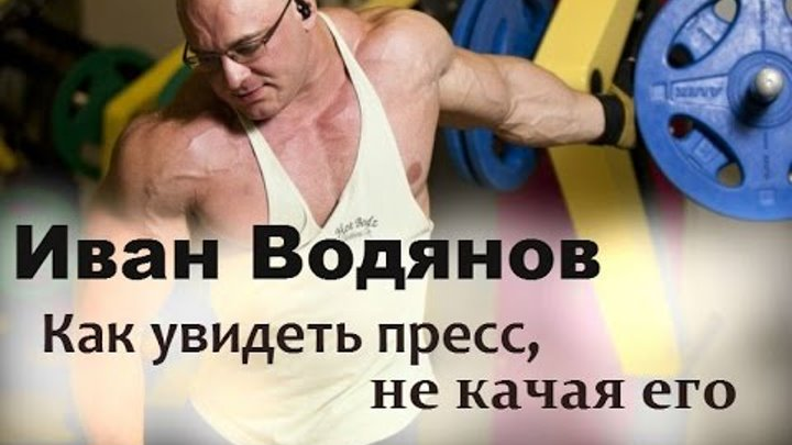 Иван Водянов: Чтобы увидеть кубики пресса, не обязательно его качать (Часть 1)