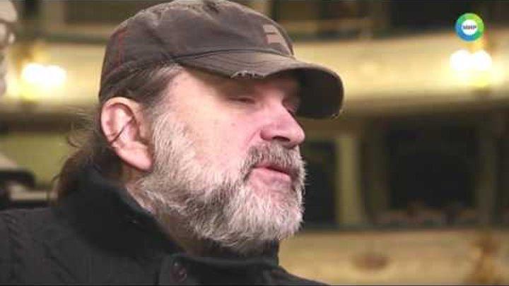 КУЛЬТ ЛИЧНОСТИ: Андрей Могучий о рождении нового БДТ