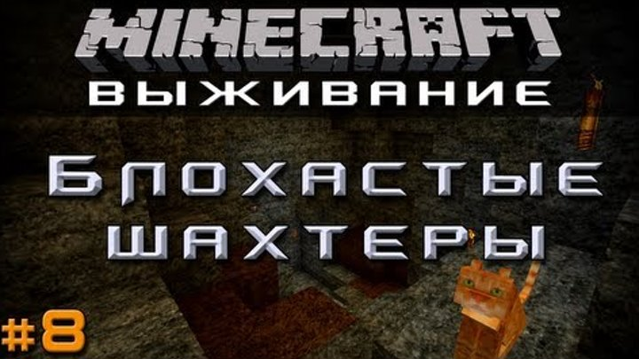 #8: Блохастые шахтеры [Let's Play Minecraft]
