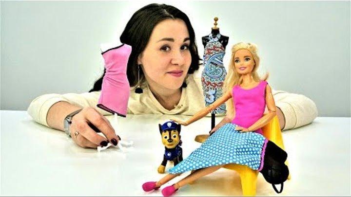 Барби потеряла платье. Игры одевалки. Мультики для девочек