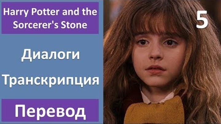 Английский по фильму: Гарри Поттер и Философский камень - 05 (текст, перевод, транскрипция)