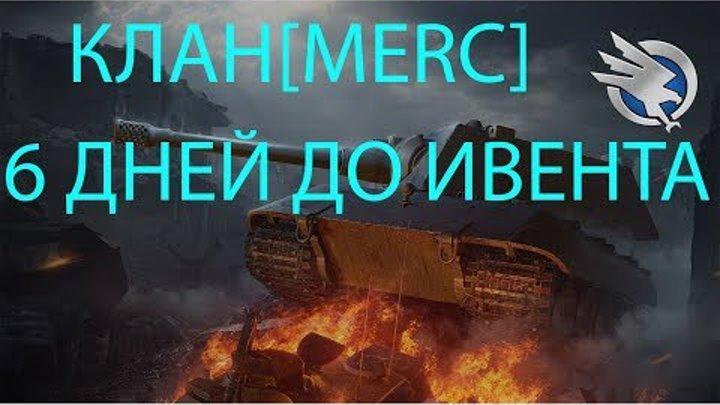 КЛАН[MERC] 6 ДНЕЙ ДО ИВЕНТА -- КАТАЕМ АБСОЛЮТКУ --- ПОДБИРАЕМ СОСТАВ / РАНДОМ ВЗВОД Х ЛВЛ !!