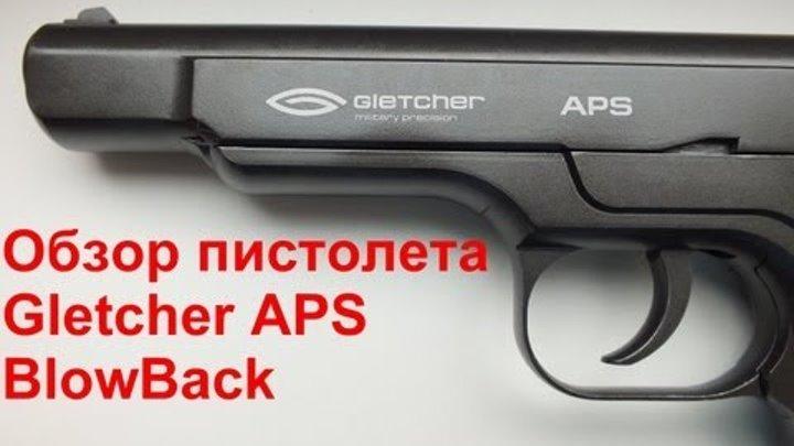 Gletcher APS BlowBack Обзор пневматического пистолета.