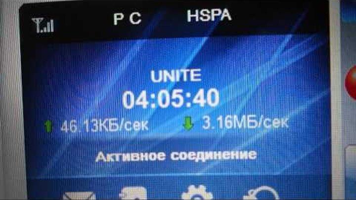 internet unite 3G modem
