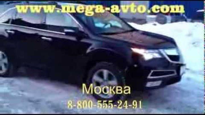 Отзывы Мега Авто.Acura MDX 2010г. Авто из США