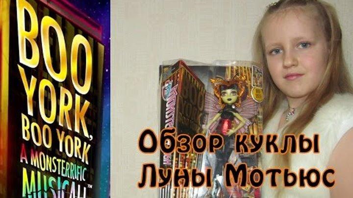 Обзор куклы Луна Мотьюс из серии Бу Йорк Monster High