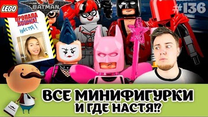 ЛЕГО Фильм: Бэтмен - ВСЕ МИНИФИГУРКИ! Где Настя? (Обзор LEGO 71017)