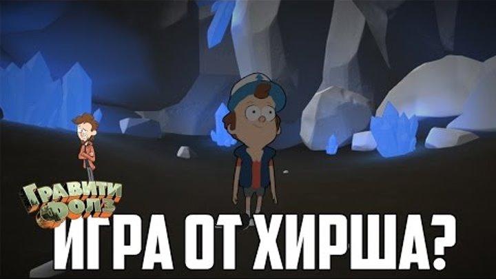 Алекс Хирш выпустил ИГРУ ГРАВИТИ ФОЛЗ? [ Gravity Falls: Unresolved Mysteries ]