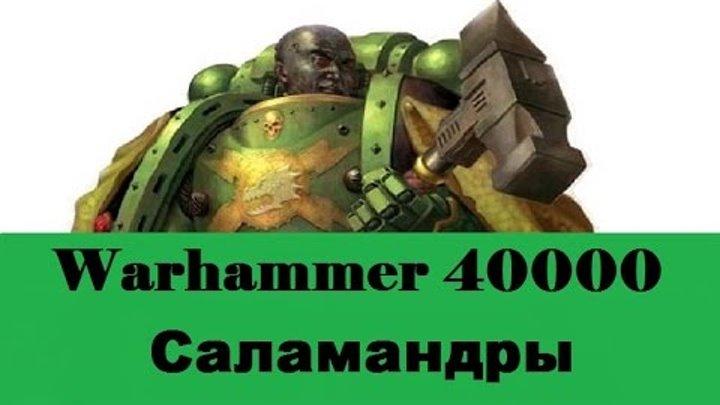 Warhammer 40000 Саламандры