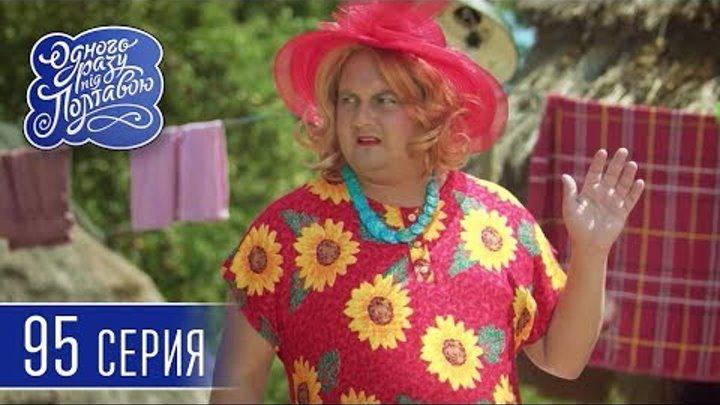 Однажды под Полтавой. Опознание - 6 сезон, 95 серия | Сериал комедия 2018